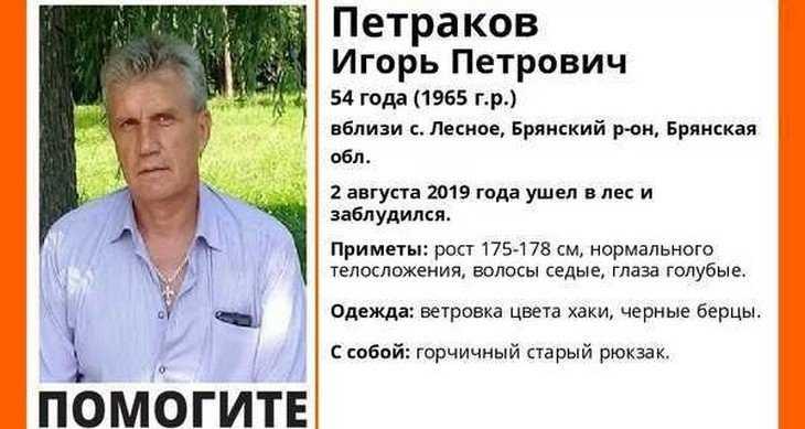 В лесу под Брянском погиб 54-летний Игорь Петраков