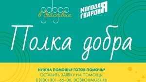 В рамках акции «Собери ребенка в школу» на Брянщине открылись 22 «полки добра»