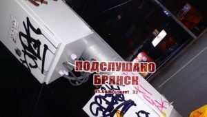 В Брянске размалеванный светофор на проспекте Ленина очистит подрядчик