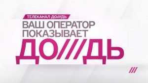 Русофобский телеканал «Дождь» прекратит существование