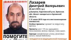 В Брянской области пропал 45-летний Дмитрий Лазарев