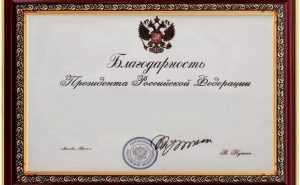 Президент России наградил брянского архитектора