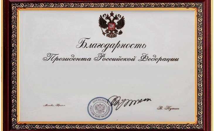 Президент Владимир Путин объявил благодарность директору брянской школы