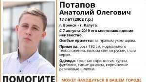 Найден пропавший 7 августа в Брянской области 17-летний парень