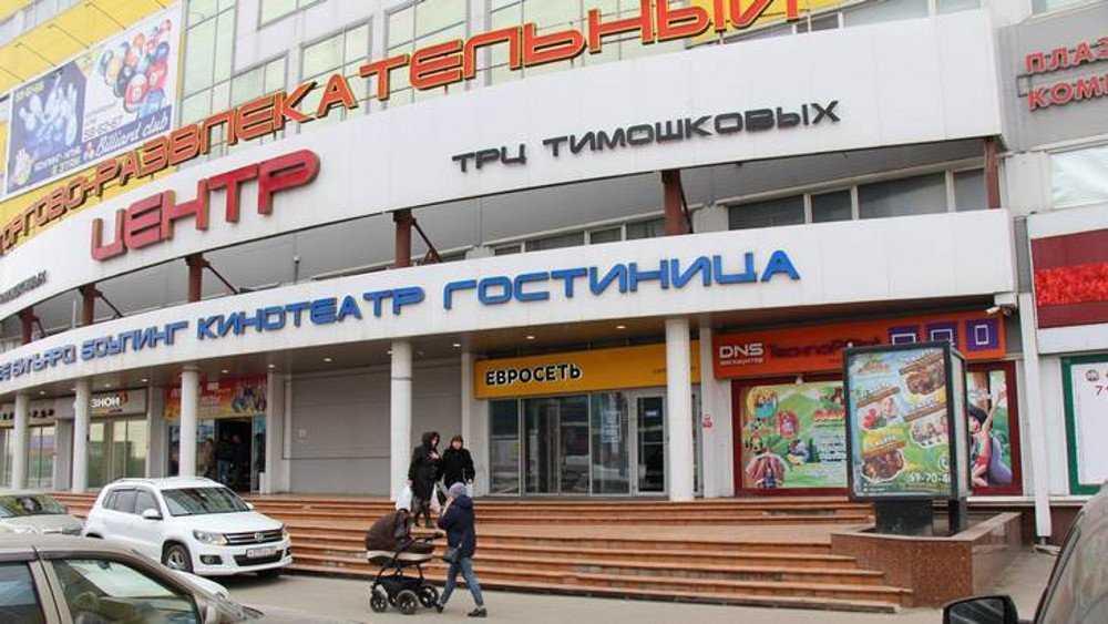 За экспертизу ТРЦ брянский бизнесмен Тимошков заплатит 1 млн рублей