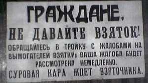 В Новозыбкове нарушительницу правил парковки задержали за взятку гаишнику