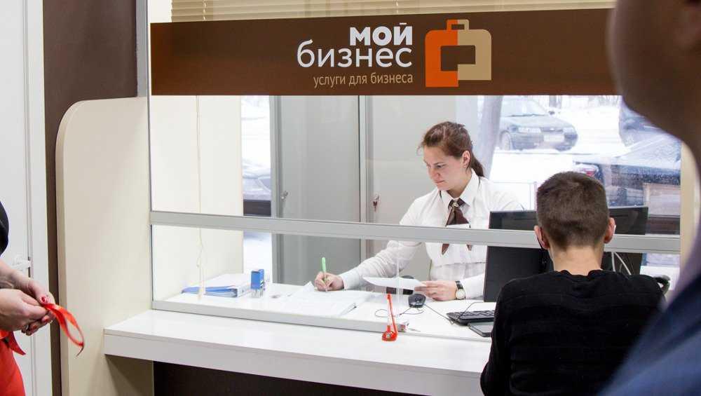 Для брянских предпринимателей откроют единый центр услуг «Мой бизнес»