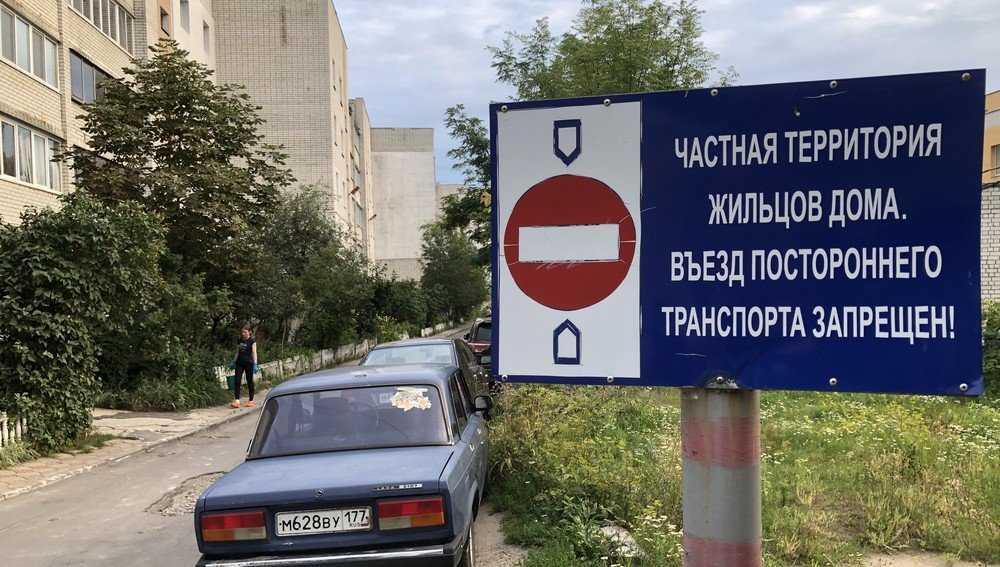 В Брянске двор впервые объявили частной территорией и запретили въезд