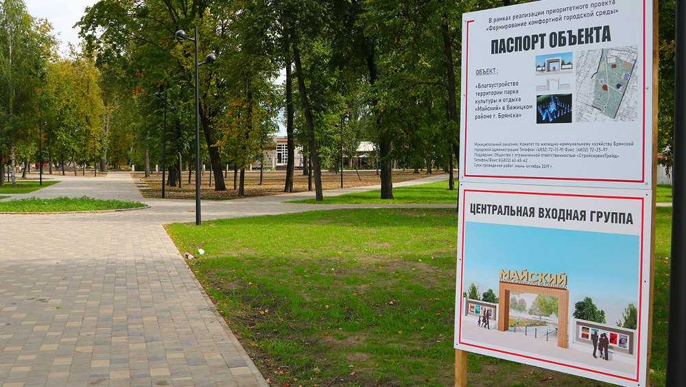 Половину новых фонарей установили в Майском парке Брянска