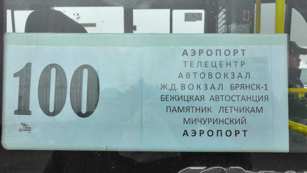 Брянская кольцевая маршрутка № 100 стала ходить по другому расписанию
