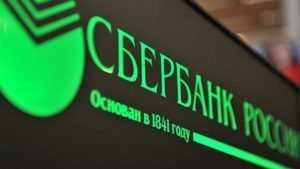 Сбербанкпереводит до 100% своих отделений в обычный режим работы