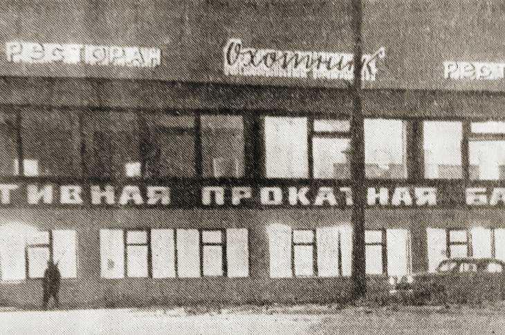 Ресторан «Охотник» в Фокинском районе Брянска