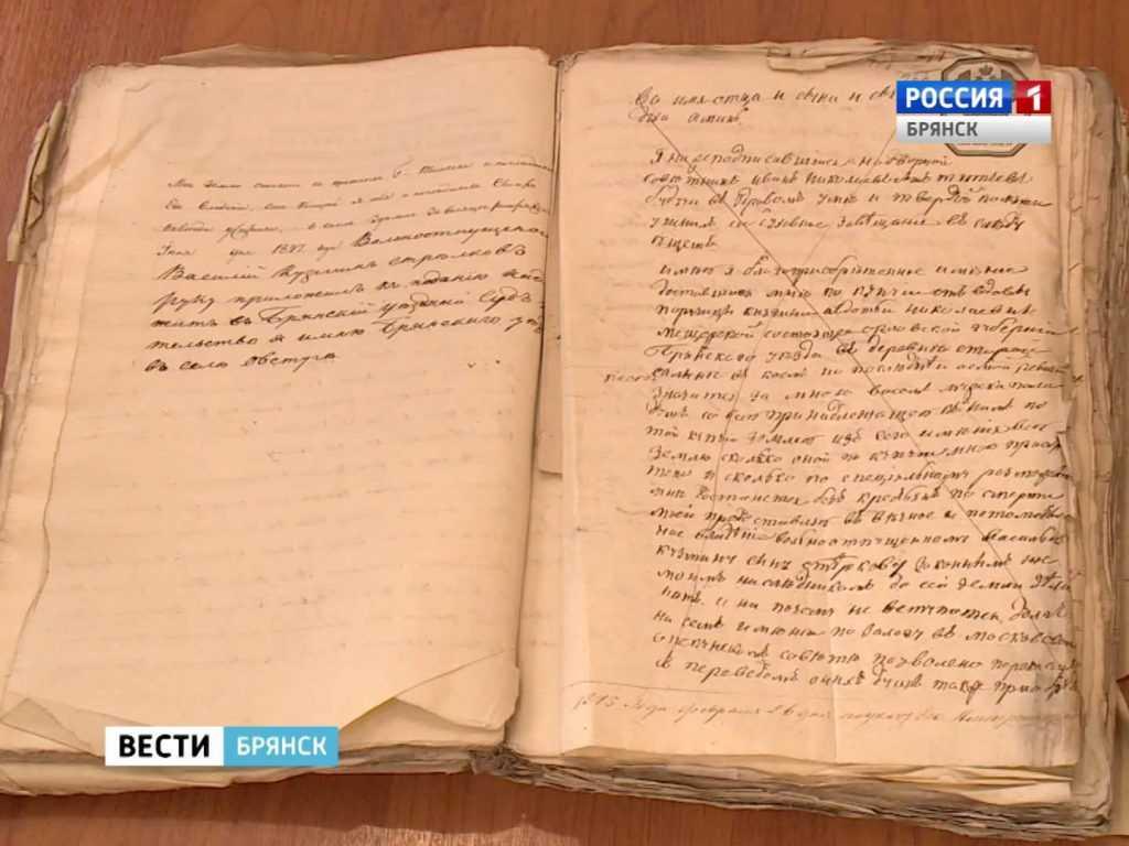 В Брянске обнаружили неизвестное завещание Тютчева