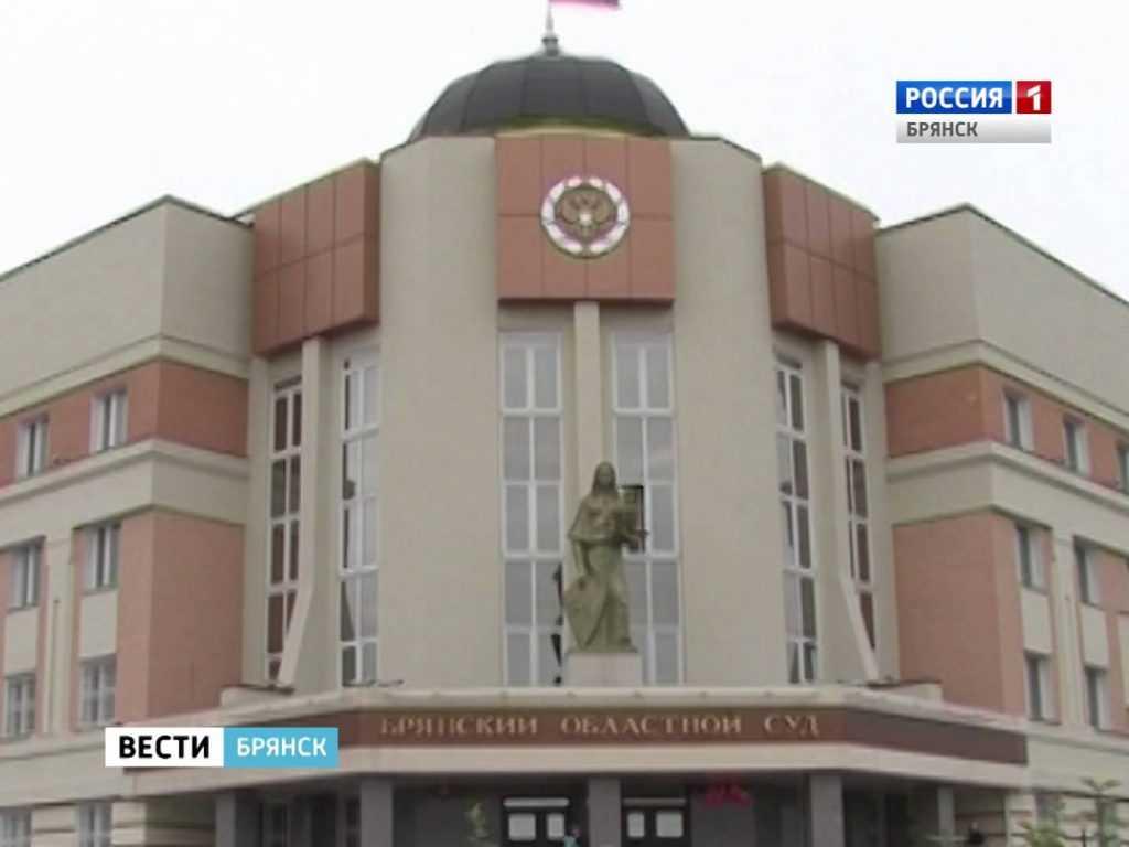 Брянский областной суд поставил точку в давнем резонансном уголовном деле