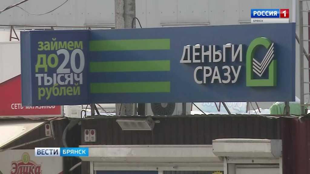 Микрофинансовые организации в Брянске проредили