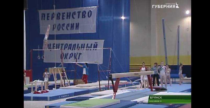 В Брянске стартовали крупные соревнования по спортивной гимнастике