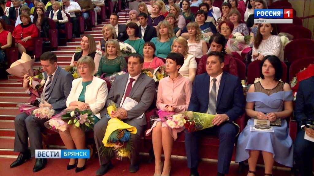 В Брянске подвели итоги конкурсов педагогов