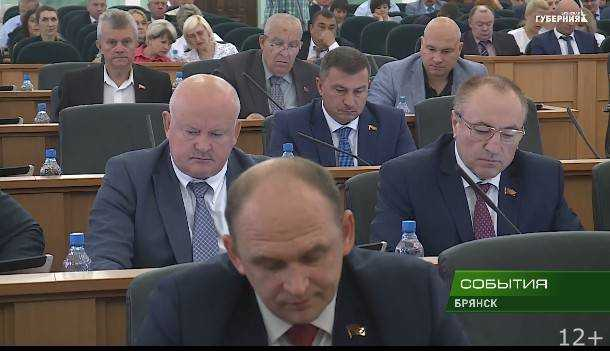 Брянские депутаты провели 55 заседание