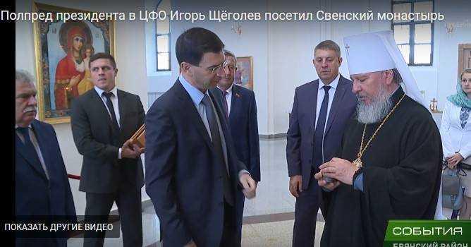 Полпред президента в ЦФО Игорь Щёголев посетил в Брянске Свенский монастырь