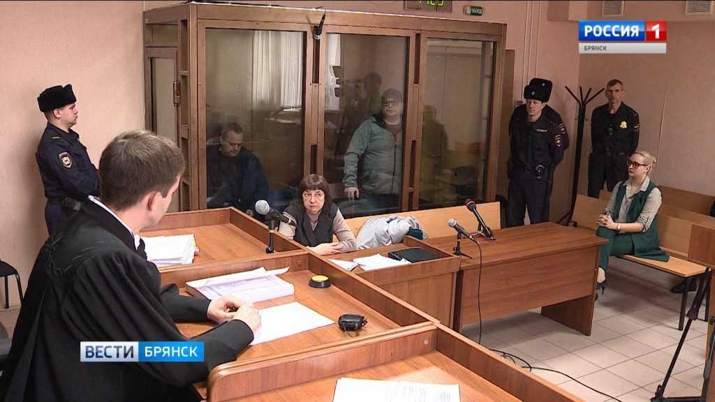 В Брянском областном суде начались слушания по резонансному уголовному делу