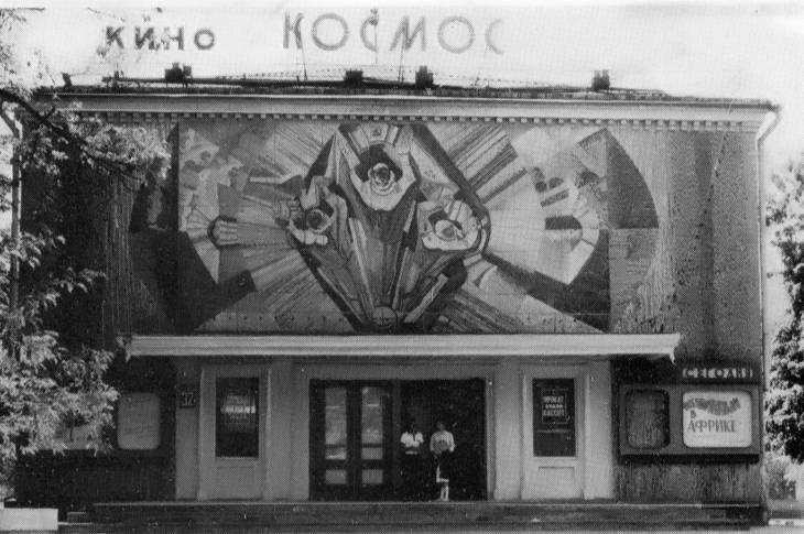 Брянский кинотеатр «Космос» в 1990-е годы