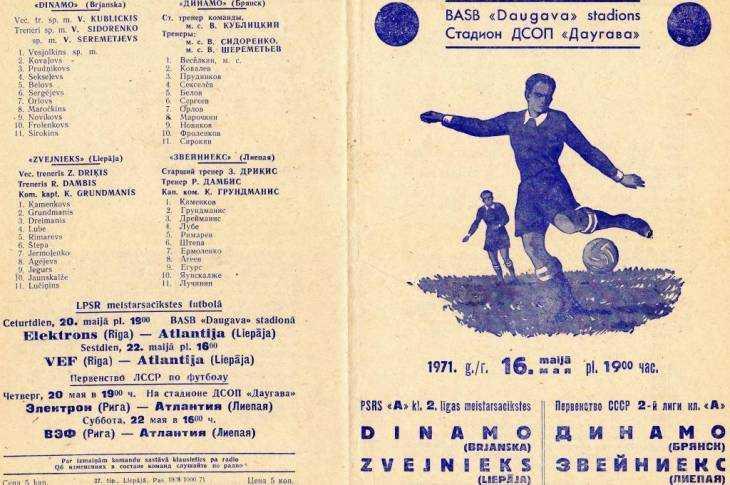 Программа футбольного матча «Динамо» (Брянск) — «Звейникекс» (Лиепая)